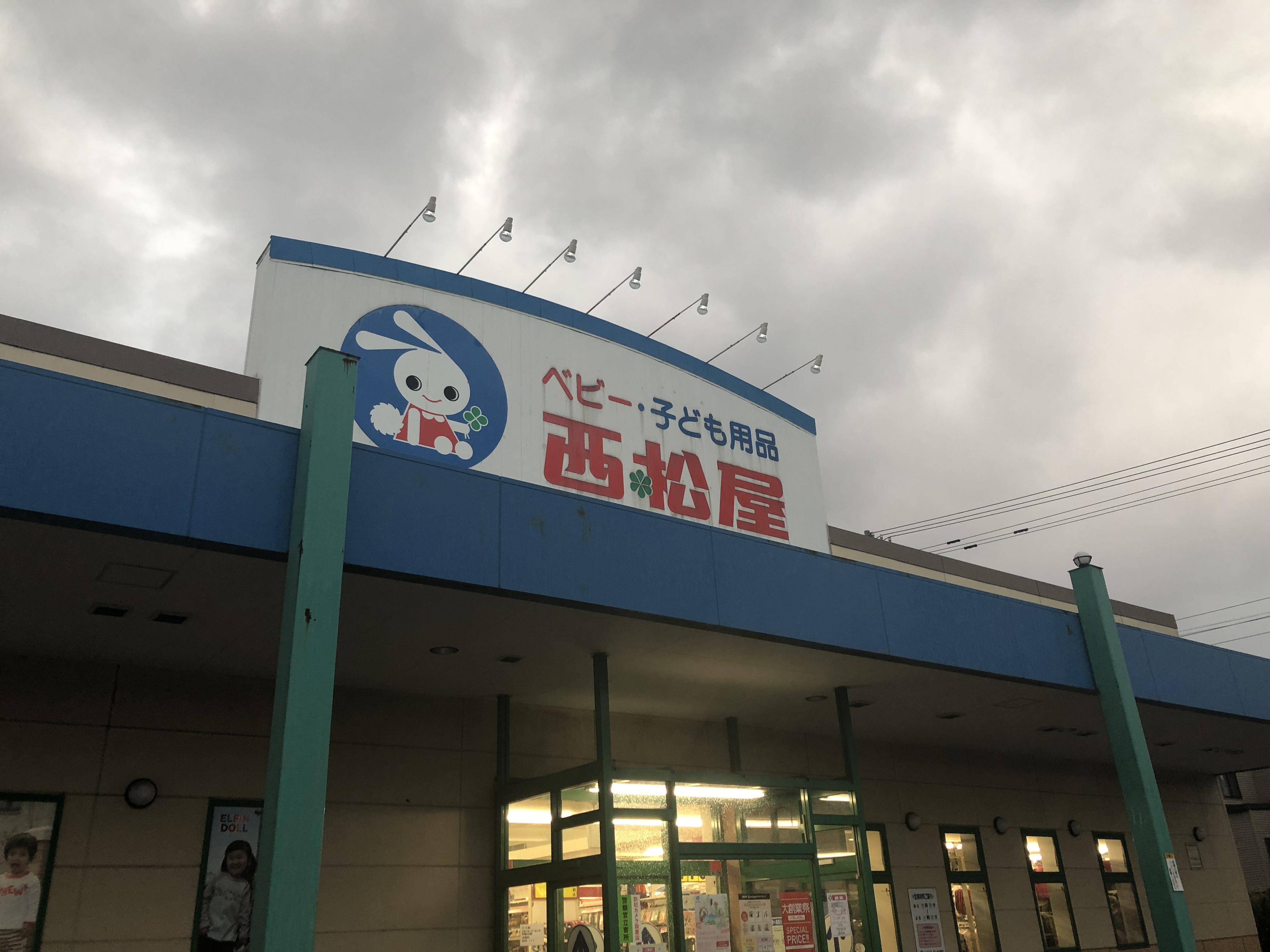 イオンSC手稲山口に西松屋大型店が11/3オープンするようです。