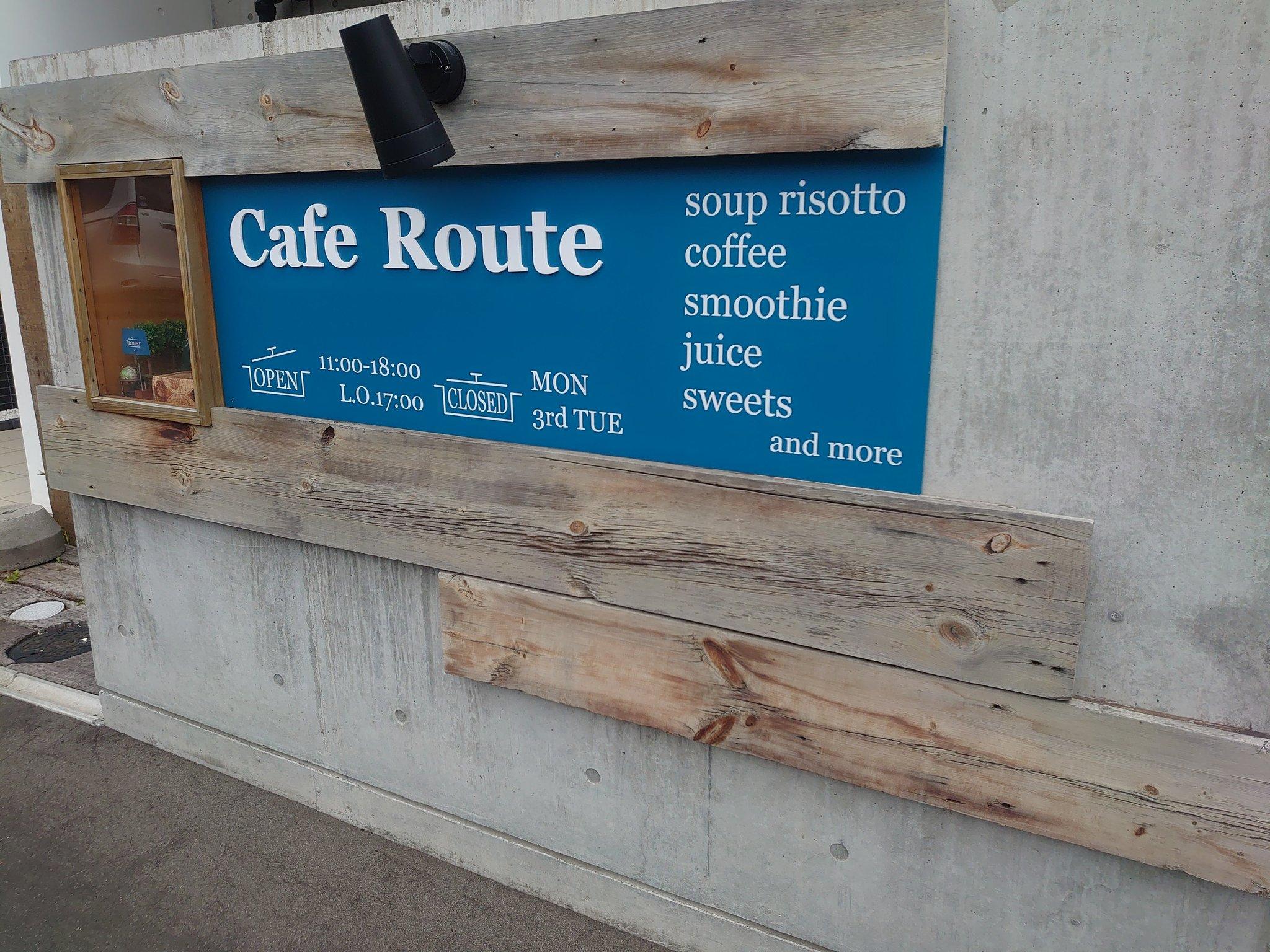 <新店OPEN>7/1 Cafe Routeさん(手稲区前田