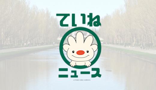 11/3オープン 明日風イオンの西松屋(大型店舗)