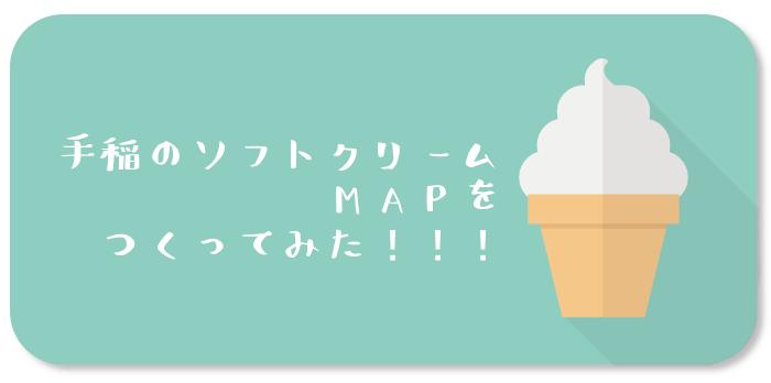 手稲区ソフトクリームマップを作ってみた!
