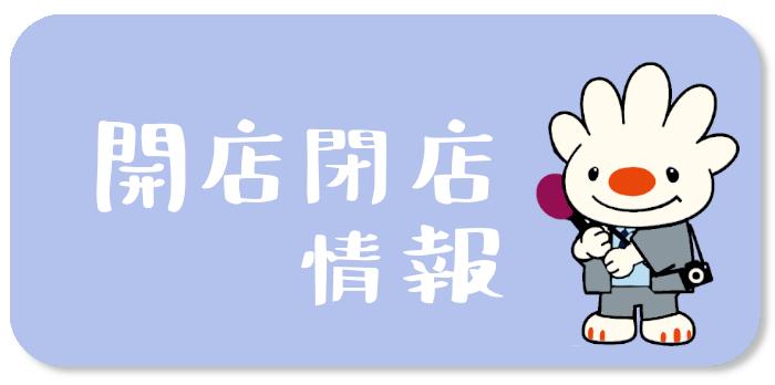 <新店情報>サムズアップコーヒースタンド 11/23(稲穂)