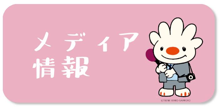 <メディア情報>ひろせ商店 どさんこワイド 11/28